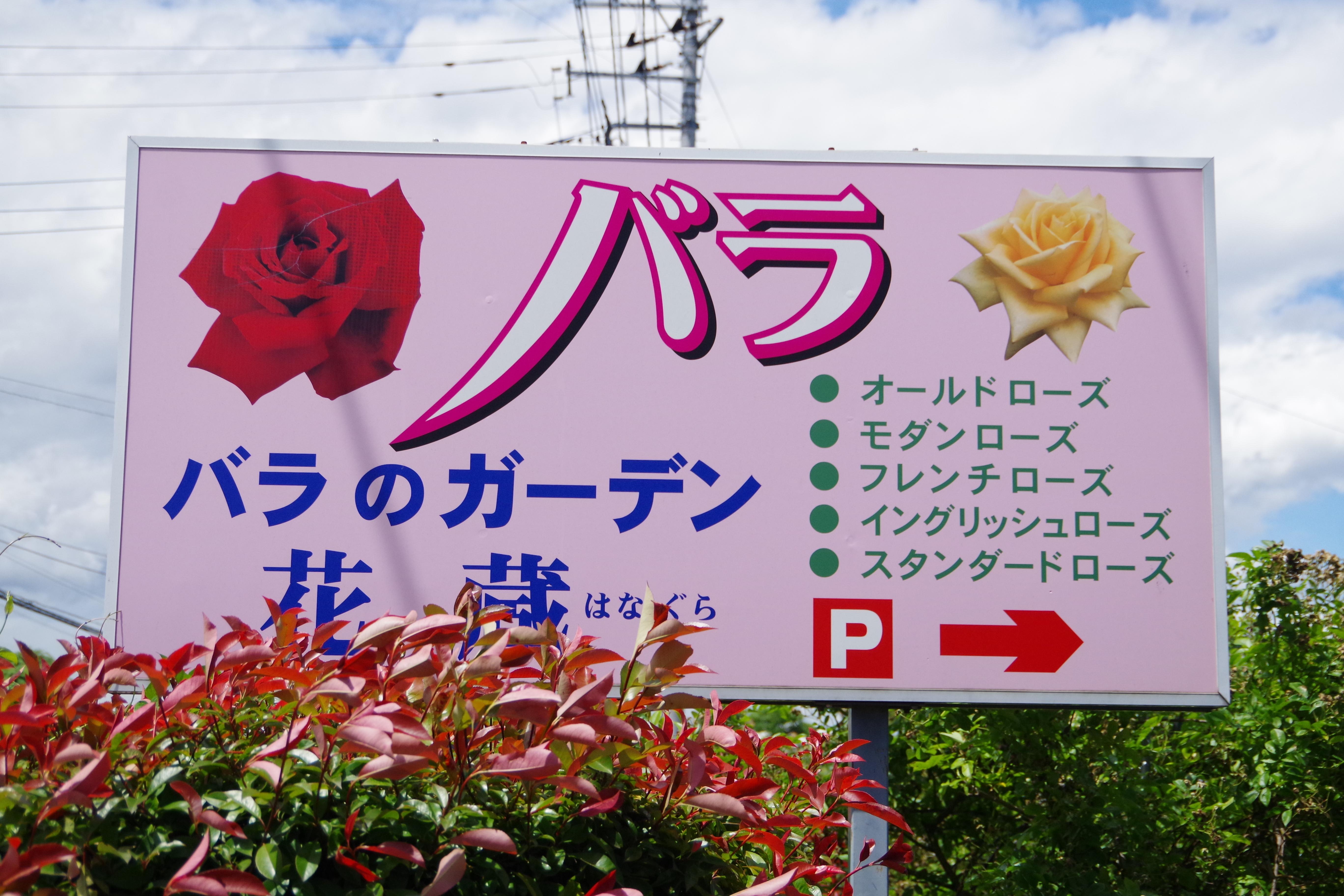 ガーデン花蔵 看板