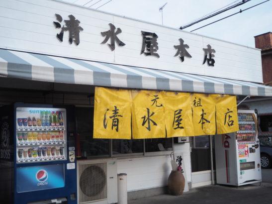 細麺の太田焼きそば 清水屋本店