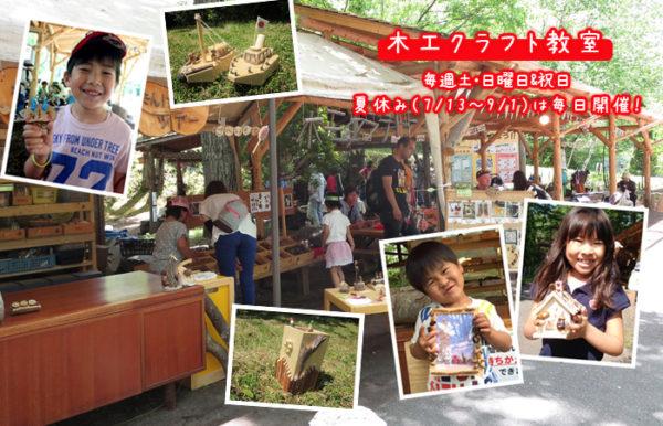 群馬 イベント 夏休み
