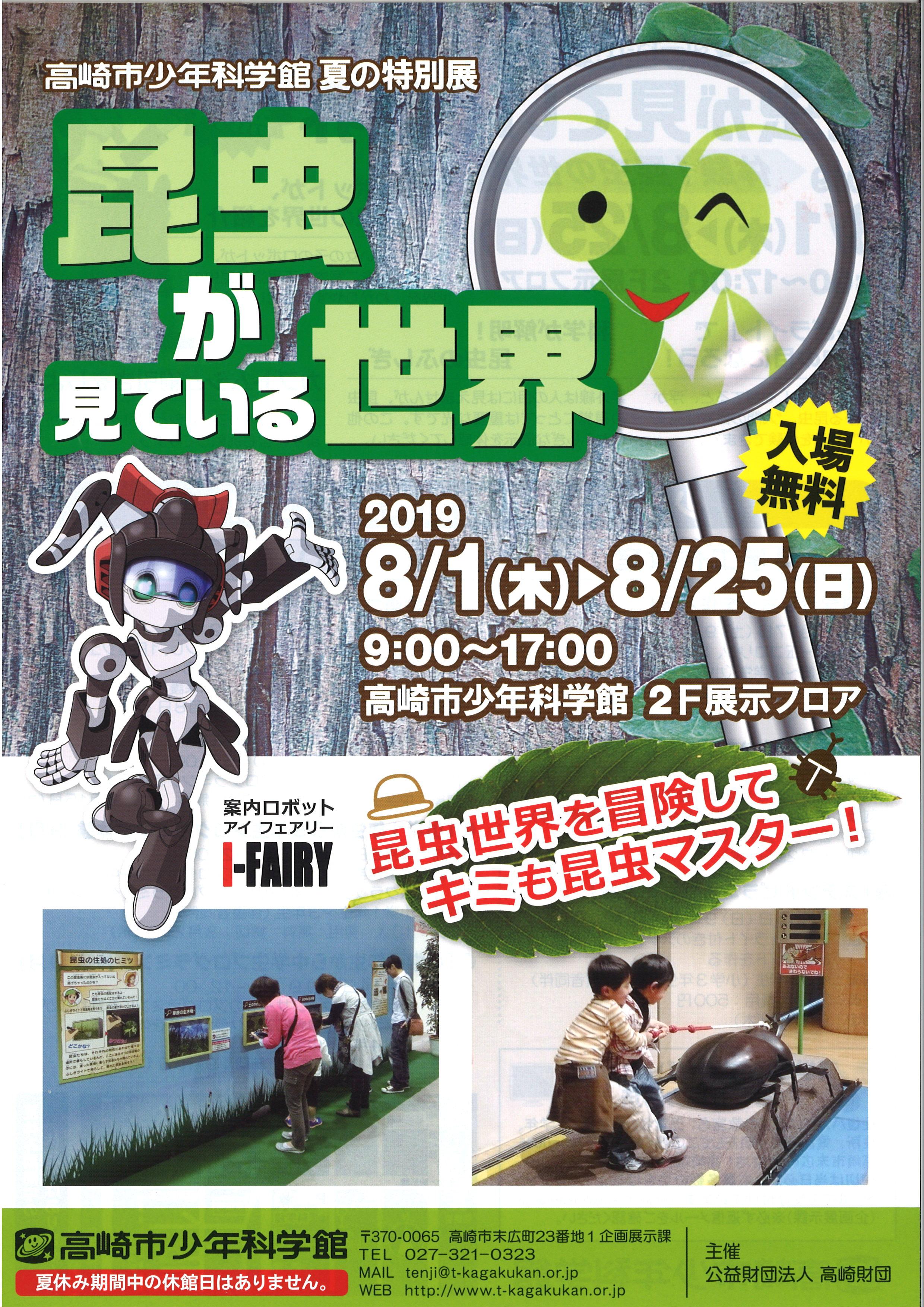 夏休みイベント 高崎市少年科学館 昆虫が見ている世界