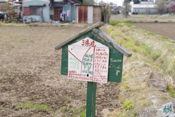 三県境 手作りの看板