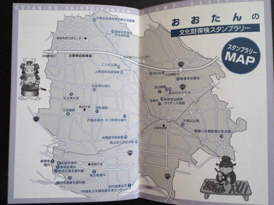 太田周辺 スタンプラリー
