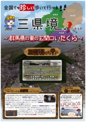 三県境 パンフレット1