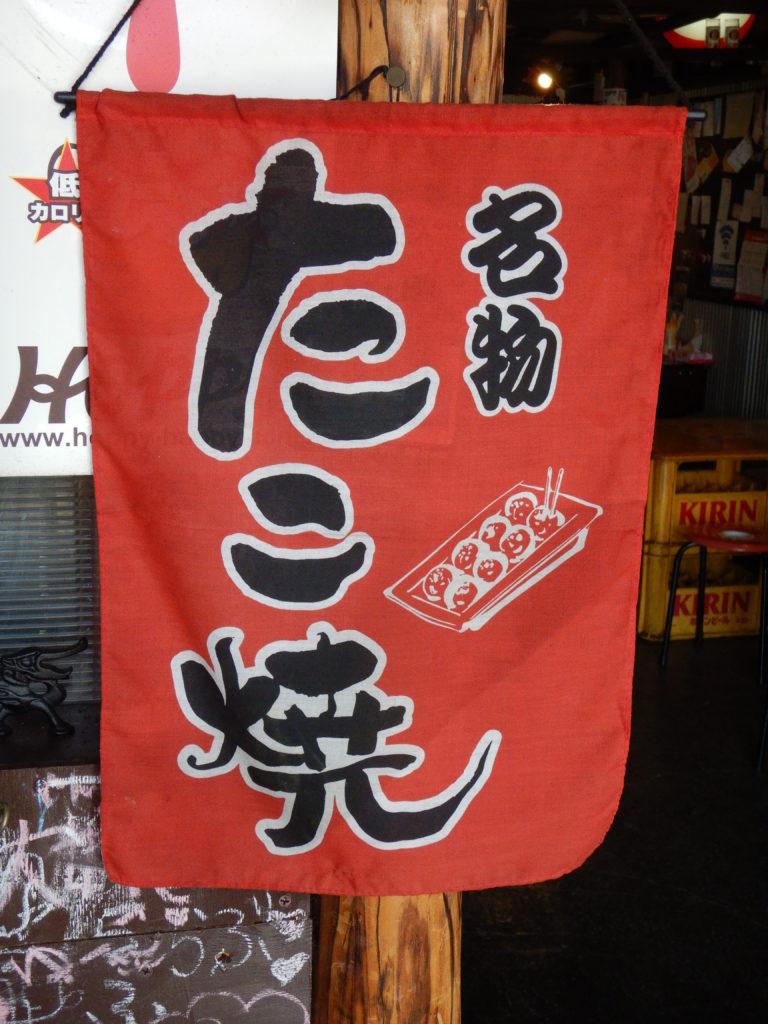 たこ焼き 旗