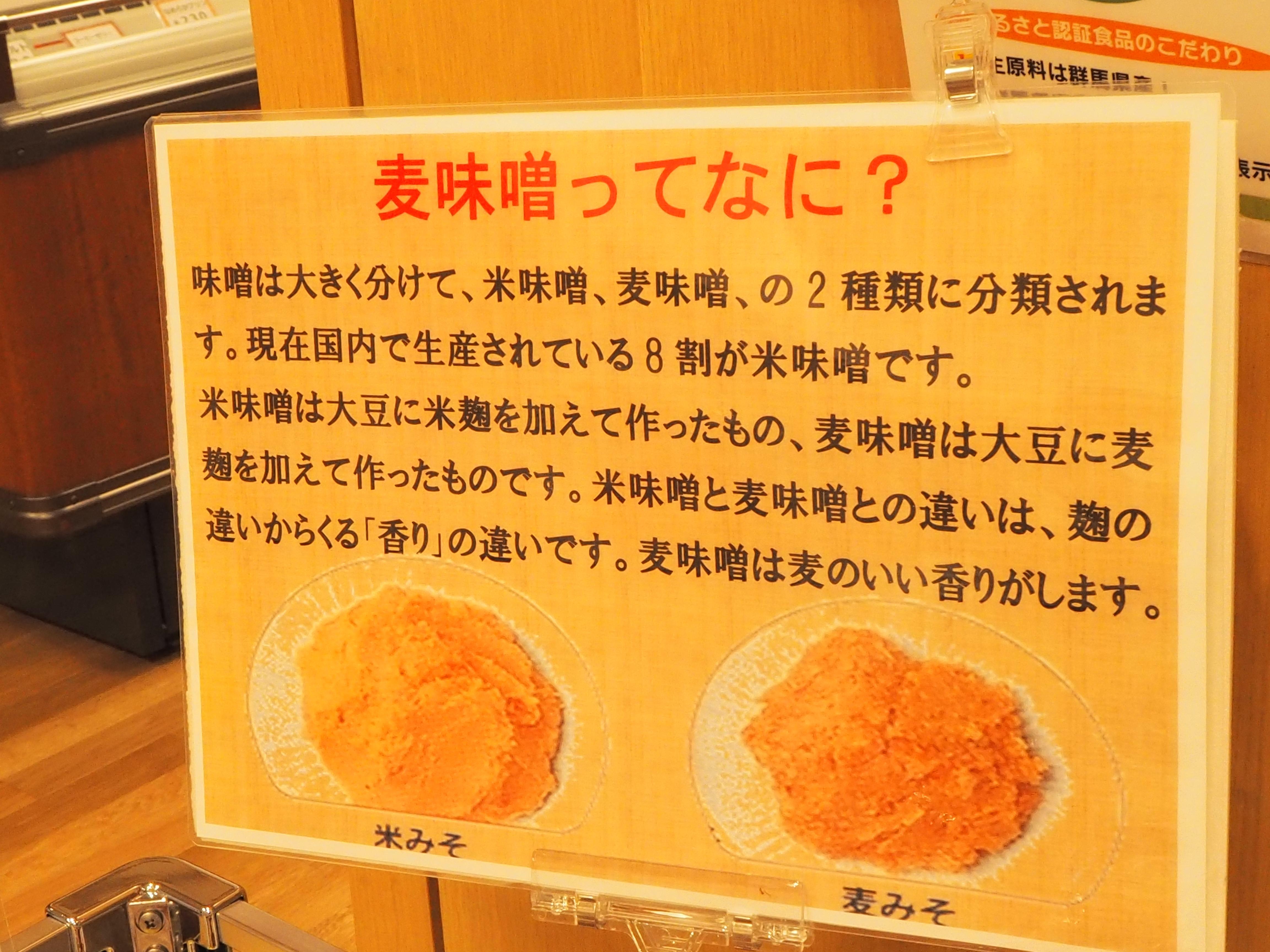 麦味噌 説明