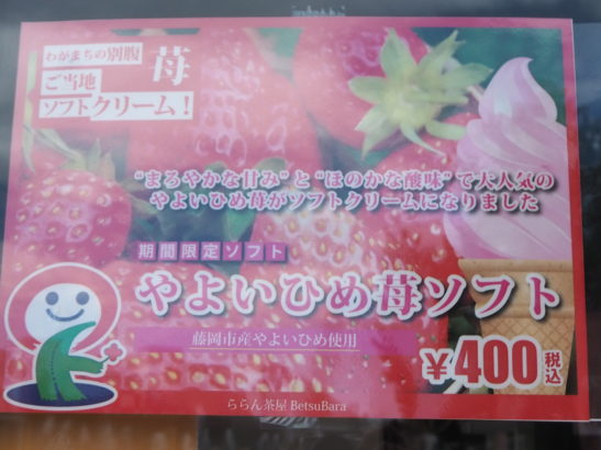 道の駅ららん藤岡 ららん茶屋BetsuBara やよいひめ苺ソフト
