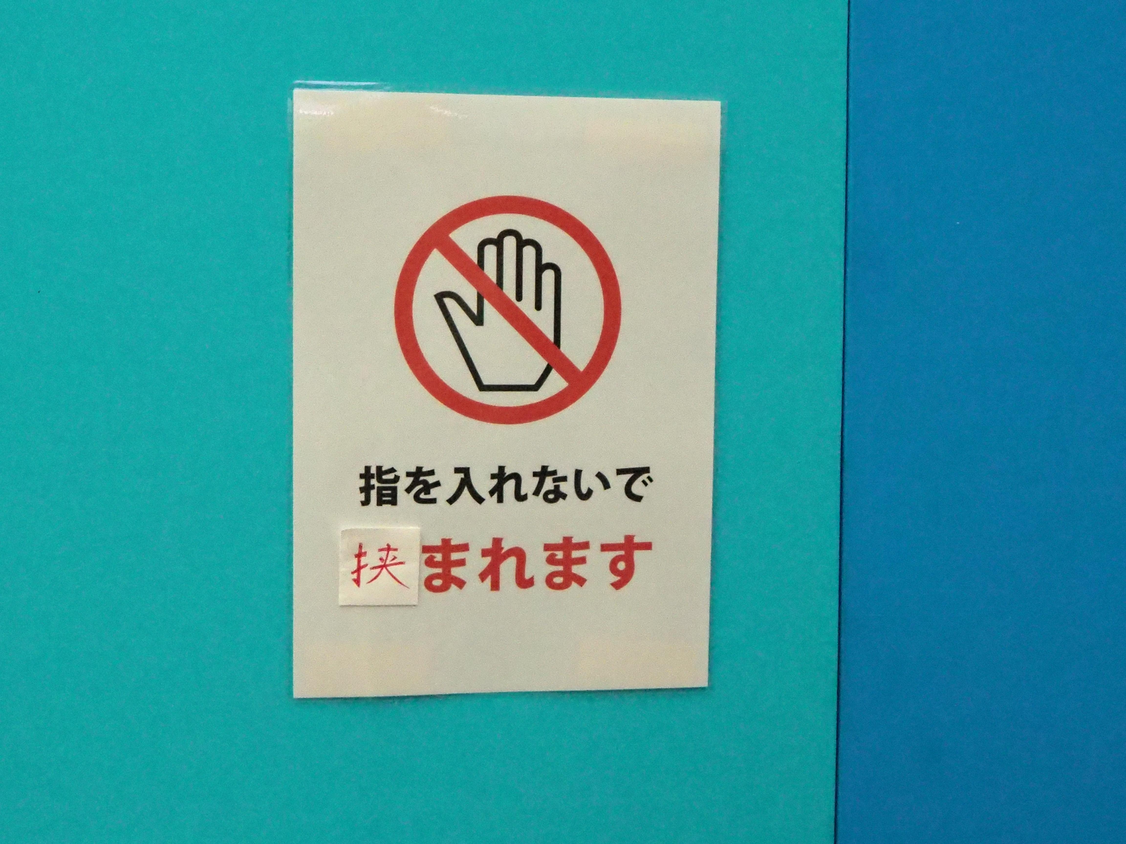 注意 張り紙