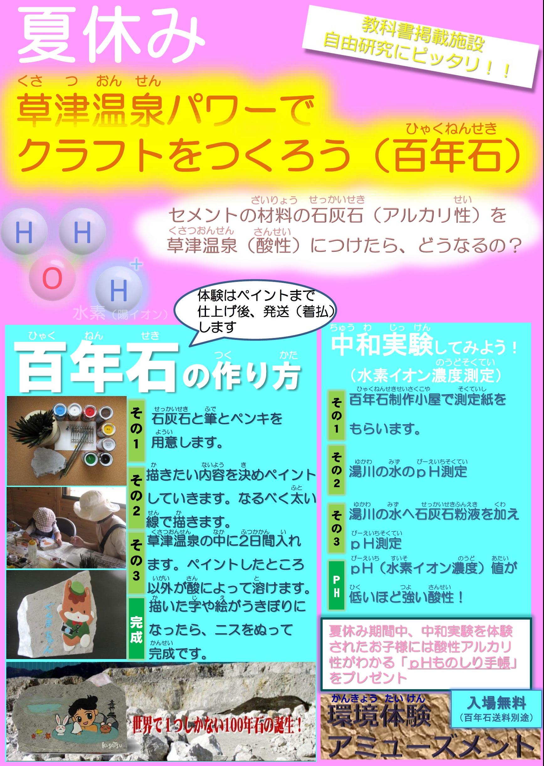 夏休みイベント 品木ダム環境体験アミューズメント