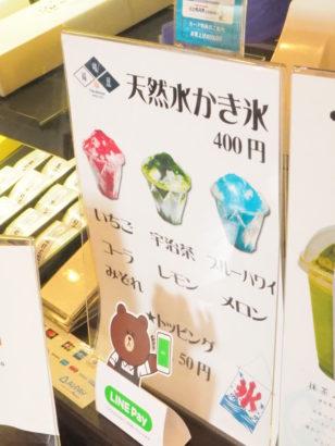 夏季限定の天然水かき氷メニュー表 福嶋屋 飲むかき氷 玉村町