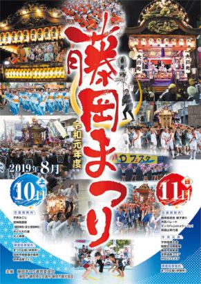 藤岡市制施行65周年記念花火大会