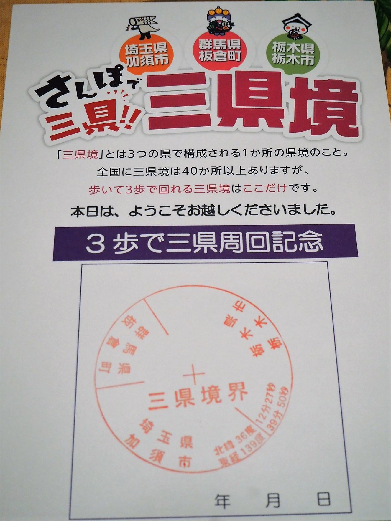 三県境訪問記念のスタンプ 用紙