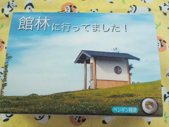 ペンギン饅頭 パッケージ1