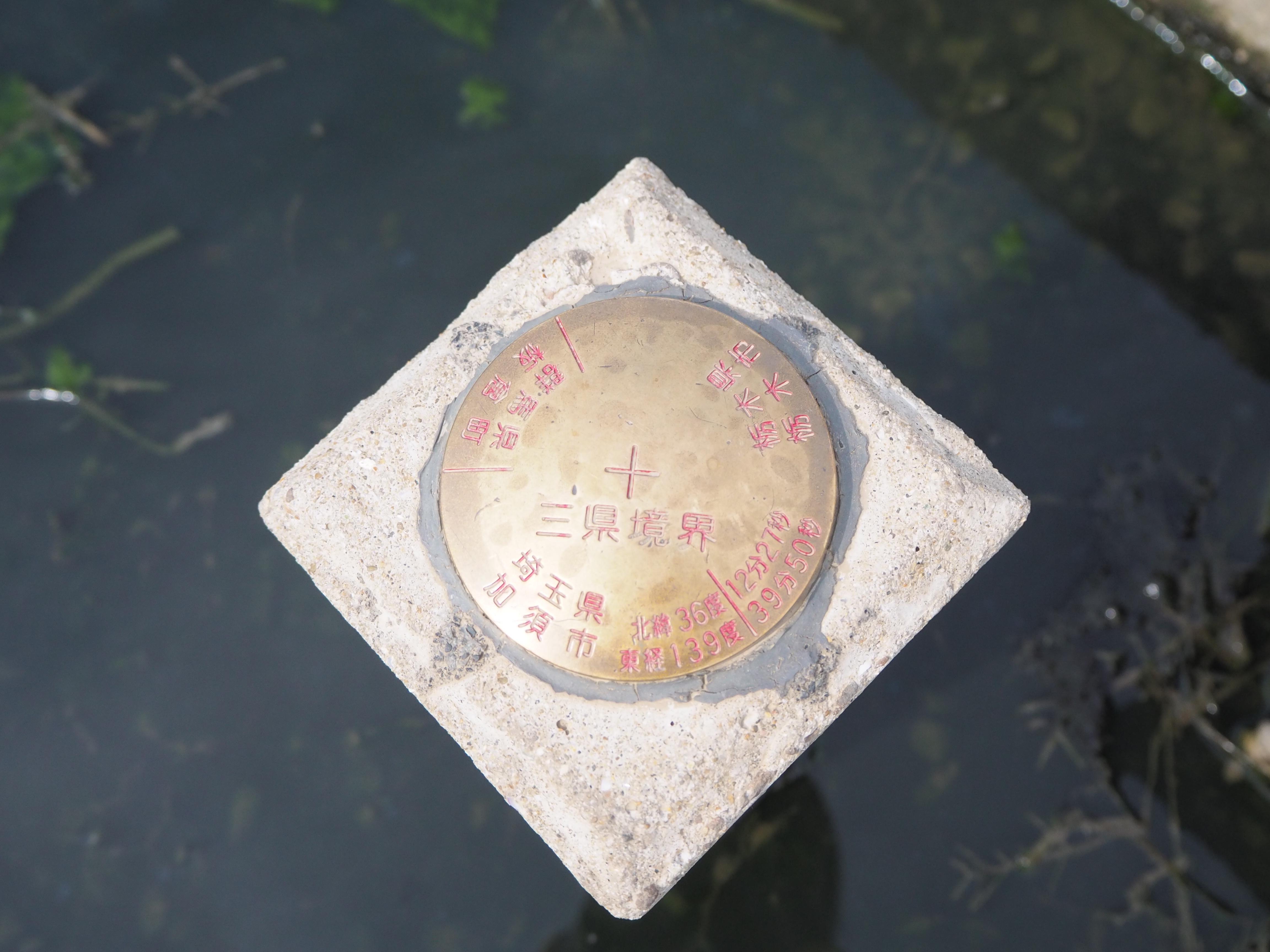 水路 三県境界の杭