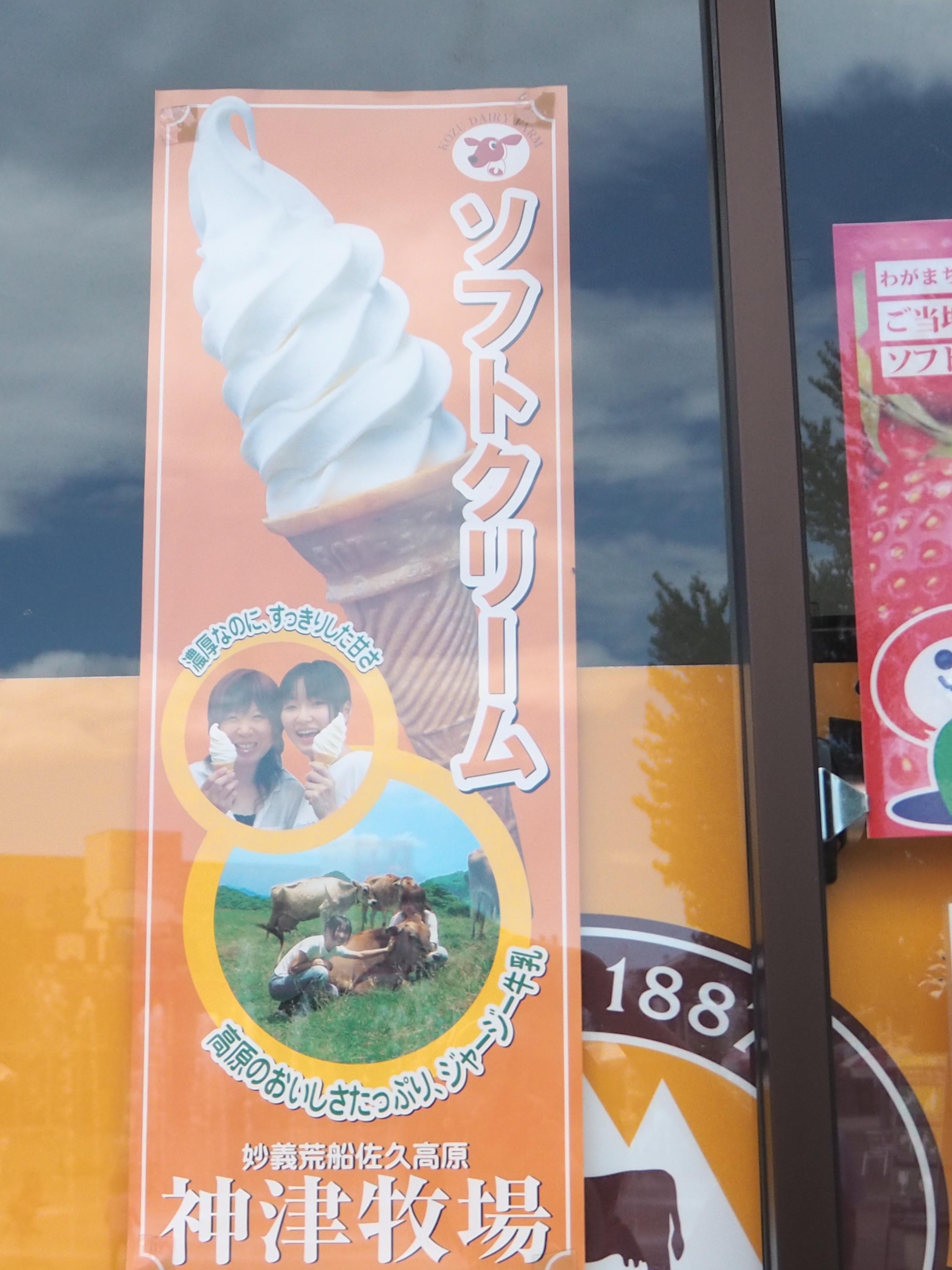 ソフトクリーム ポスター