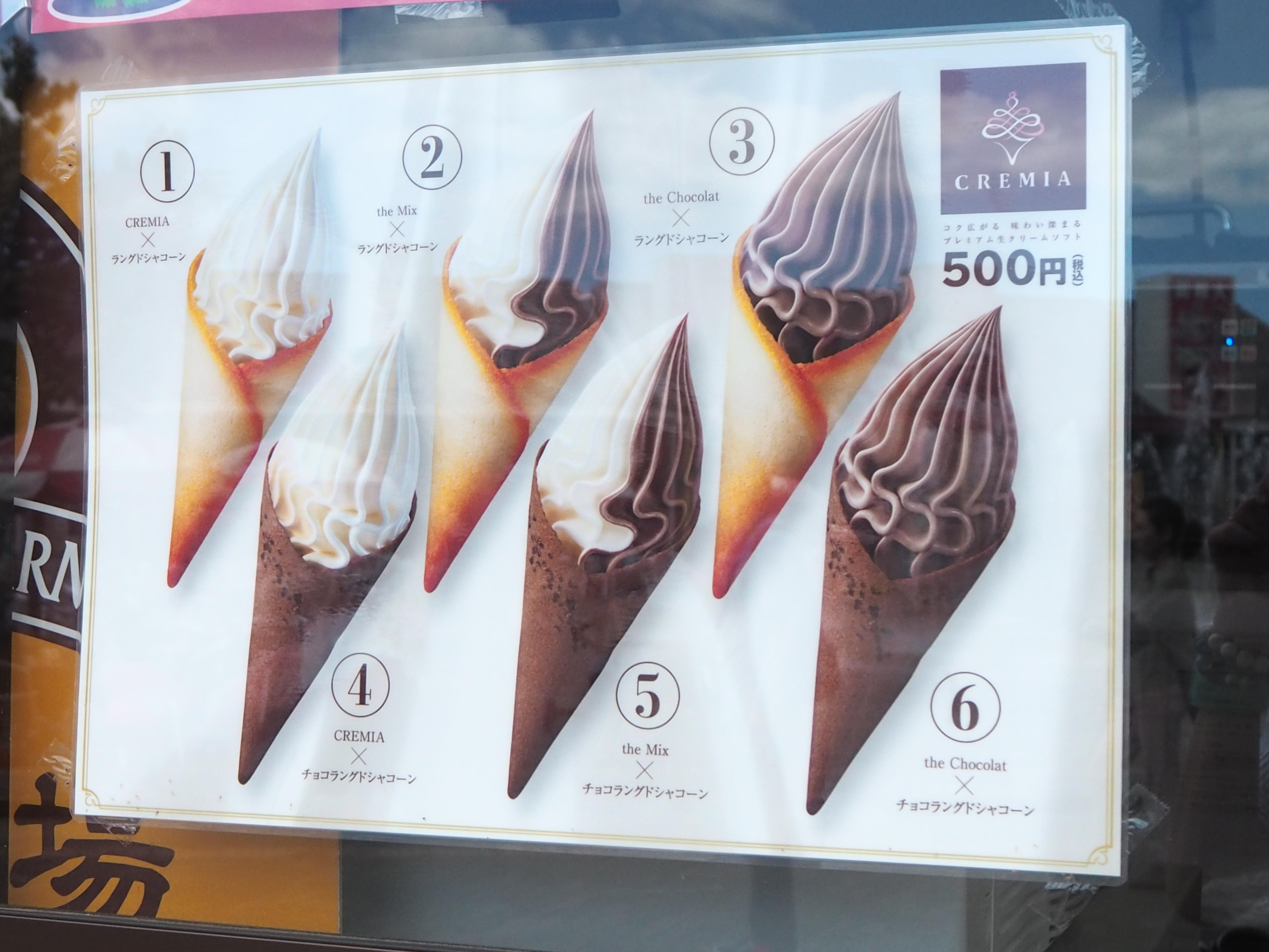 ソフトクリーム メニュー2