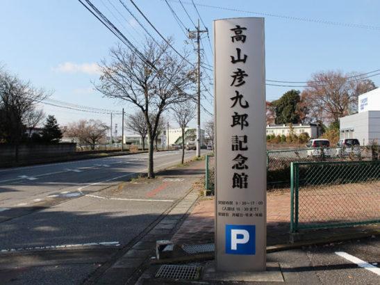高山彦九郎記念館 看板
