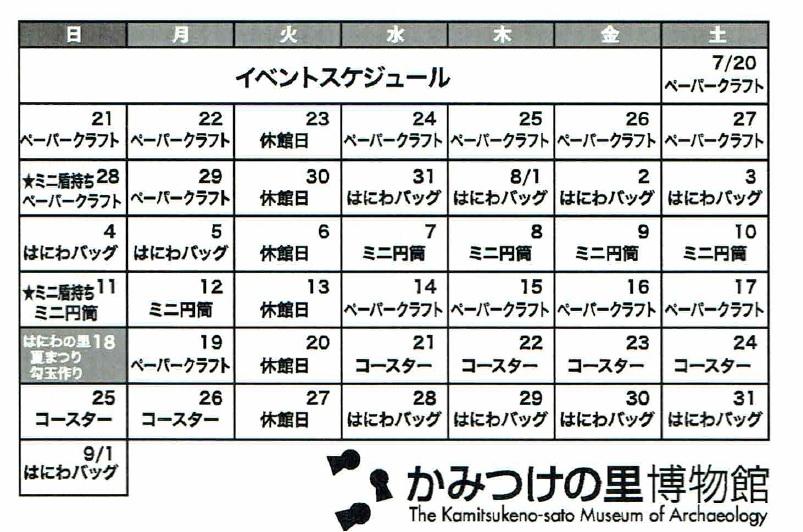 カレンダー イベントスケジュール