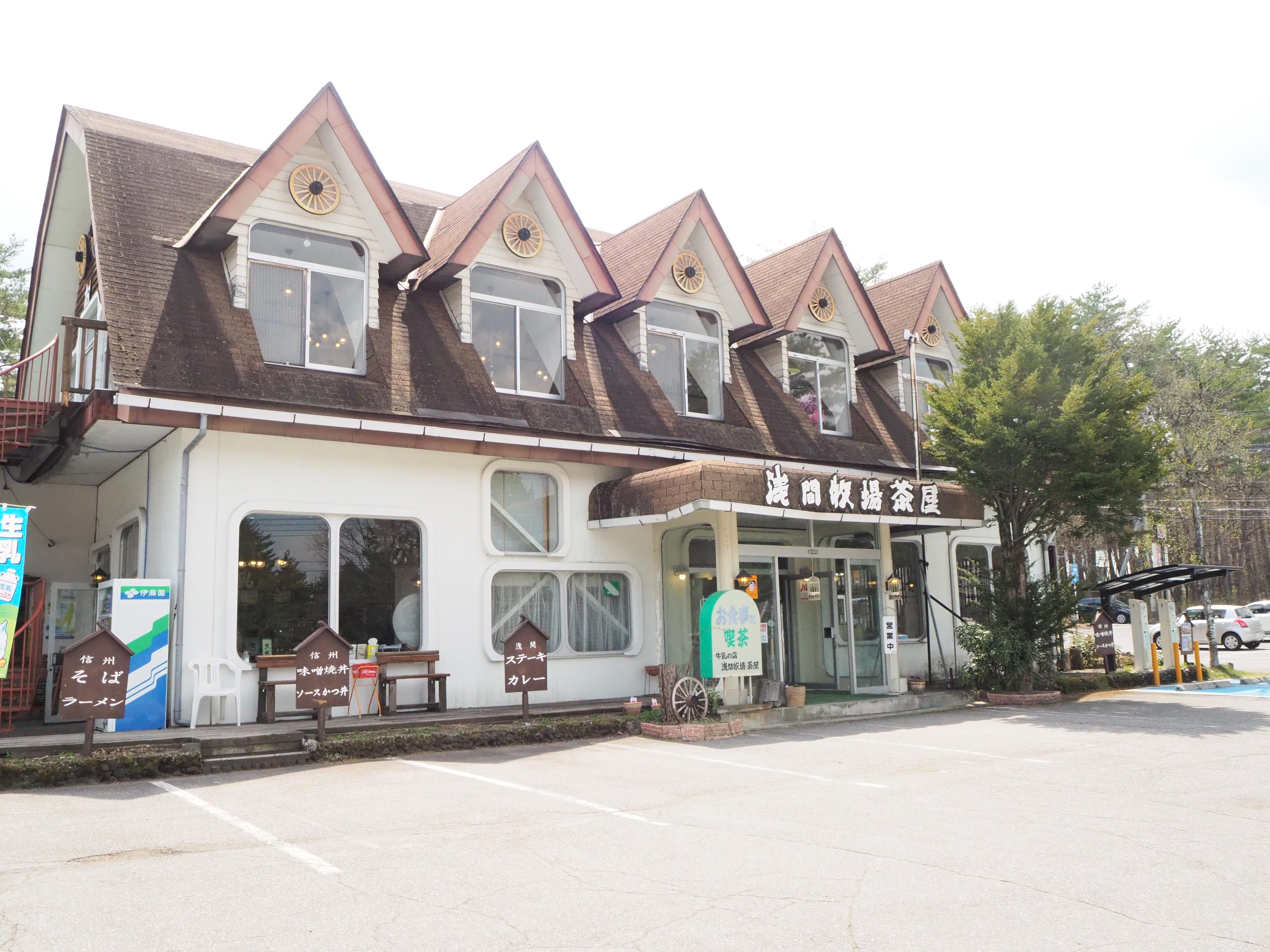 浅間牧場茶屋 建物