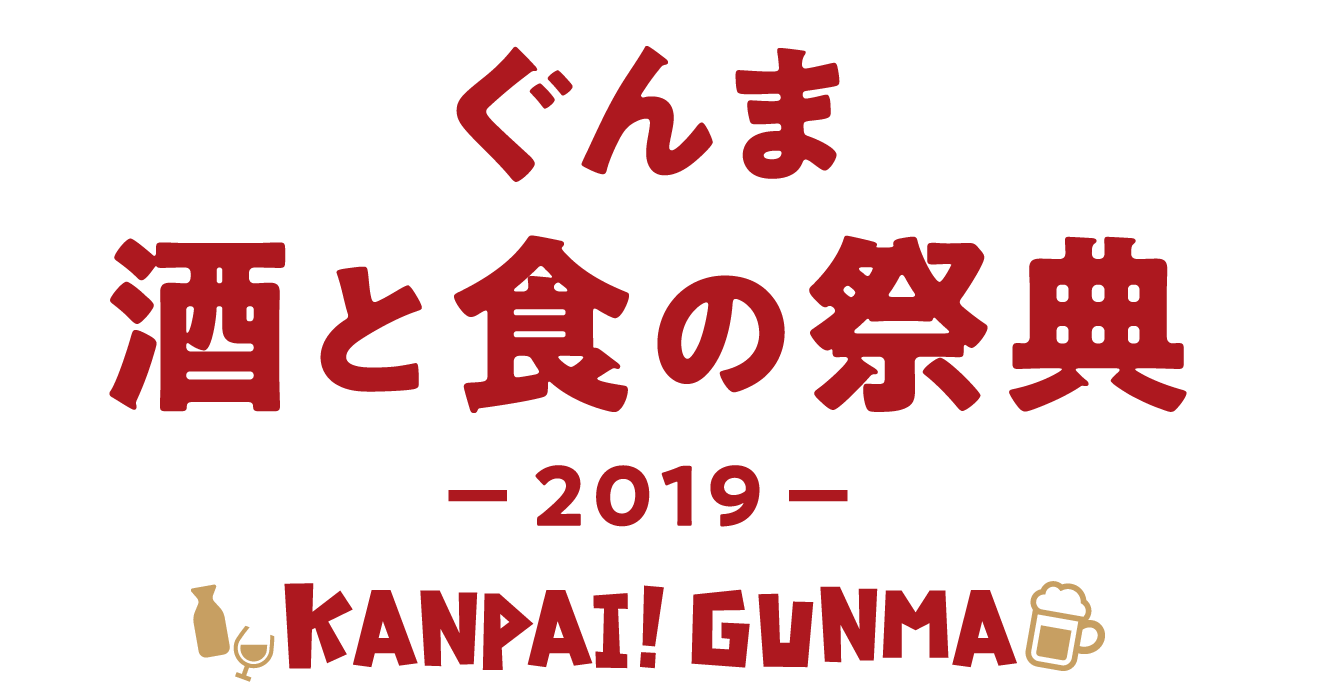 ぐんま酒と食の祭典 KANPAI!GUNMA