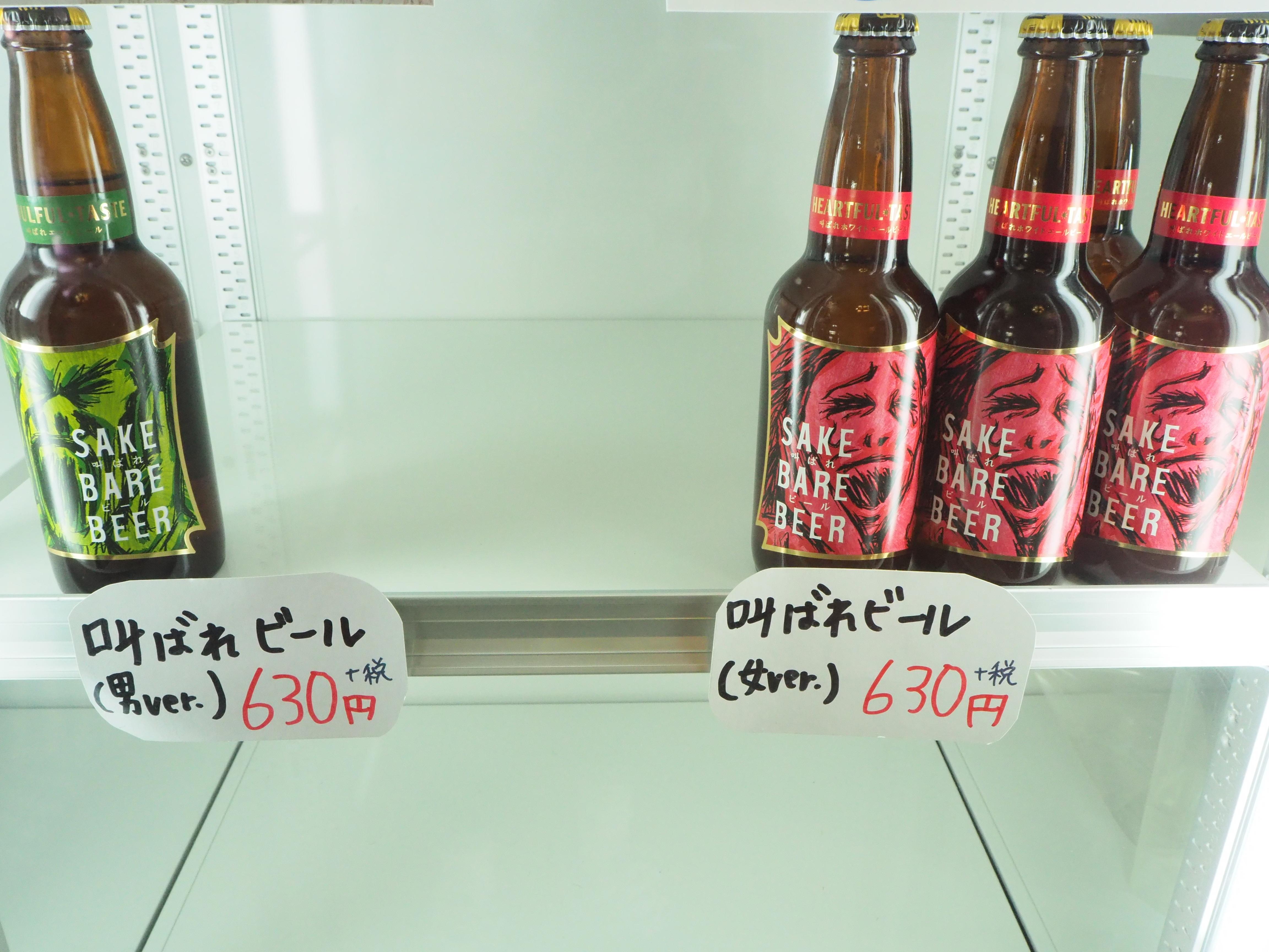 地ビール 叫ばれビール