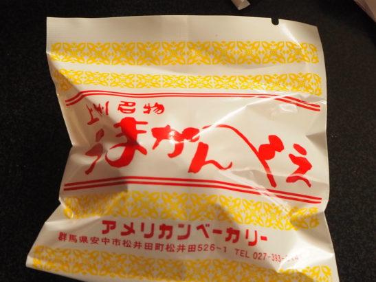 アメリカンベーカリー うまかんべぇパッケージ