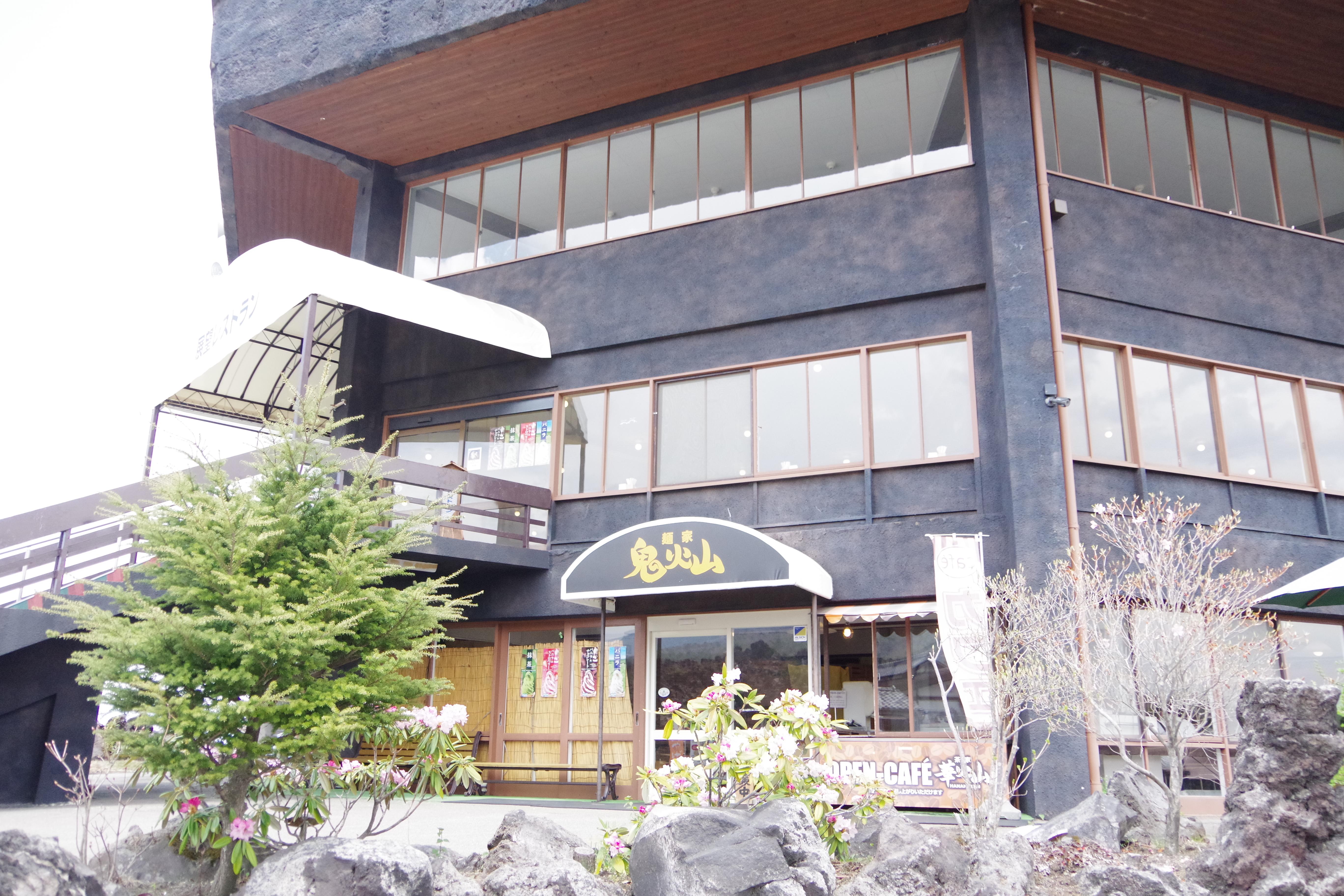 ラーメン店 「鬼火山」