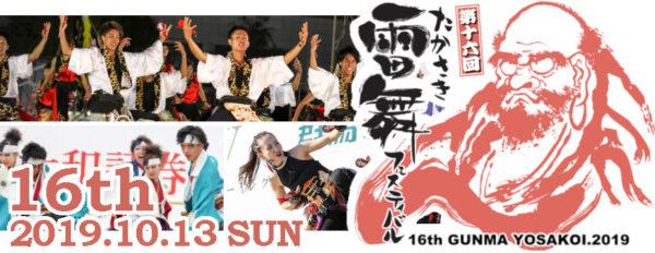 高崎の街が熱くなる!雷舞フェスティバルの開催概要