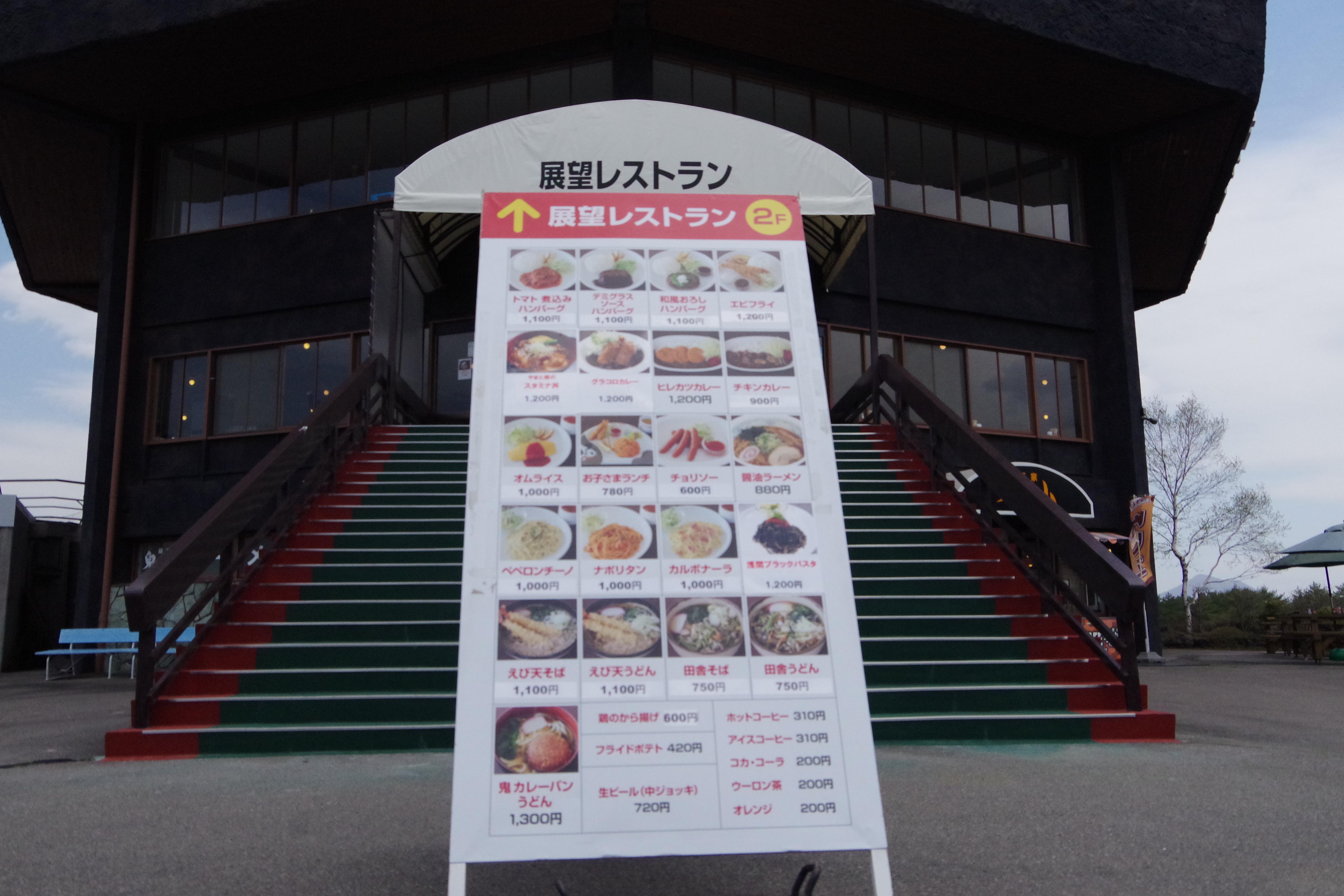 鬼火山 展望レストラン