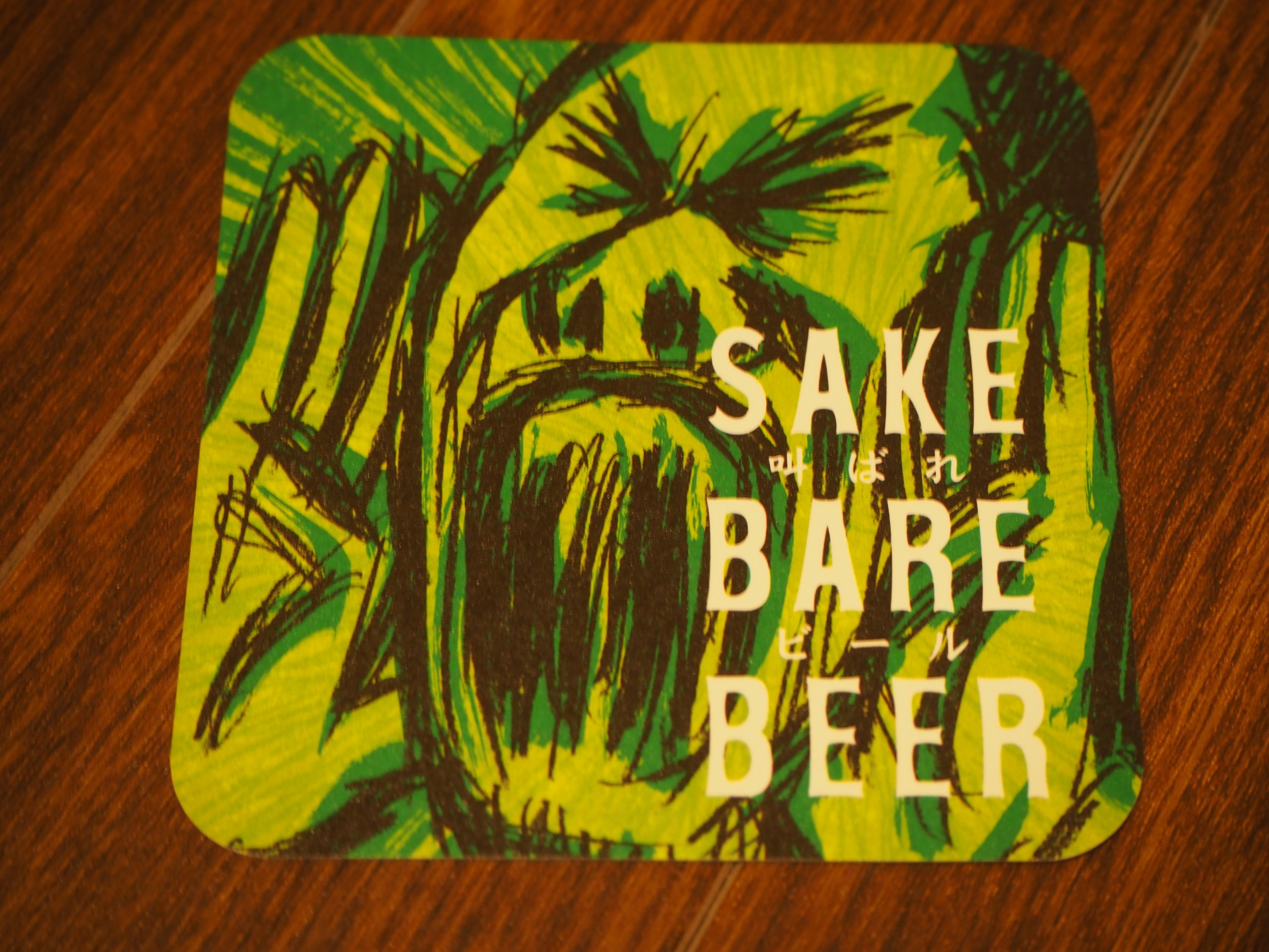 叫ばれビール コースター表
