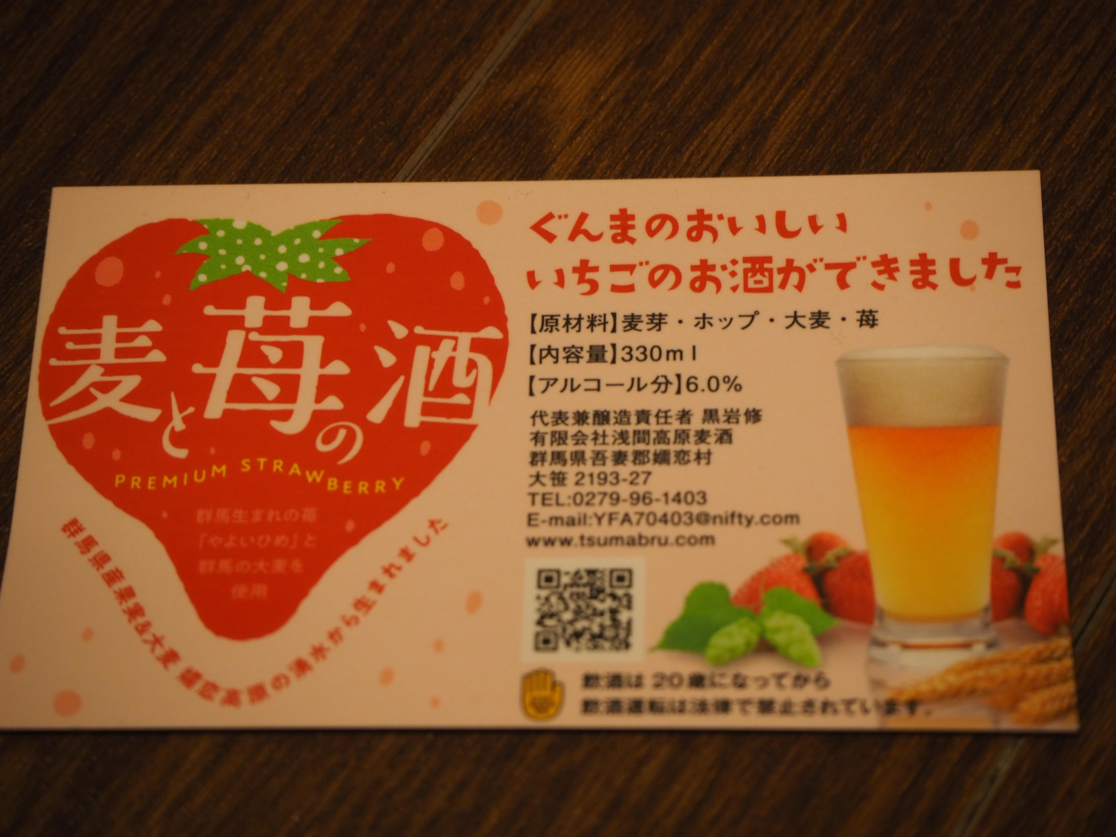 麦と苺の酒 カード
