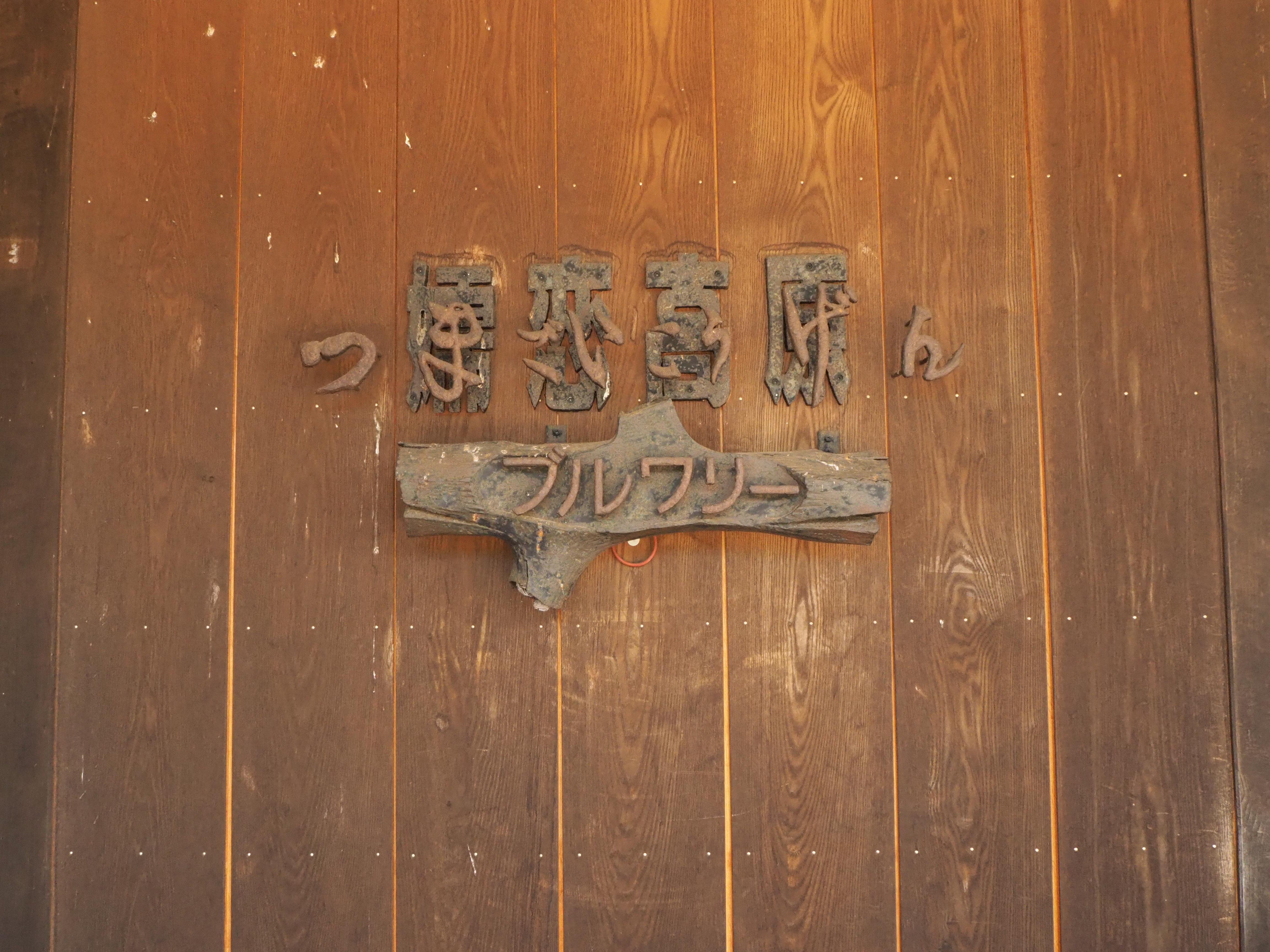 嬬恋高原ブルワリー 入り口