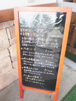 レストラン ブラックボード