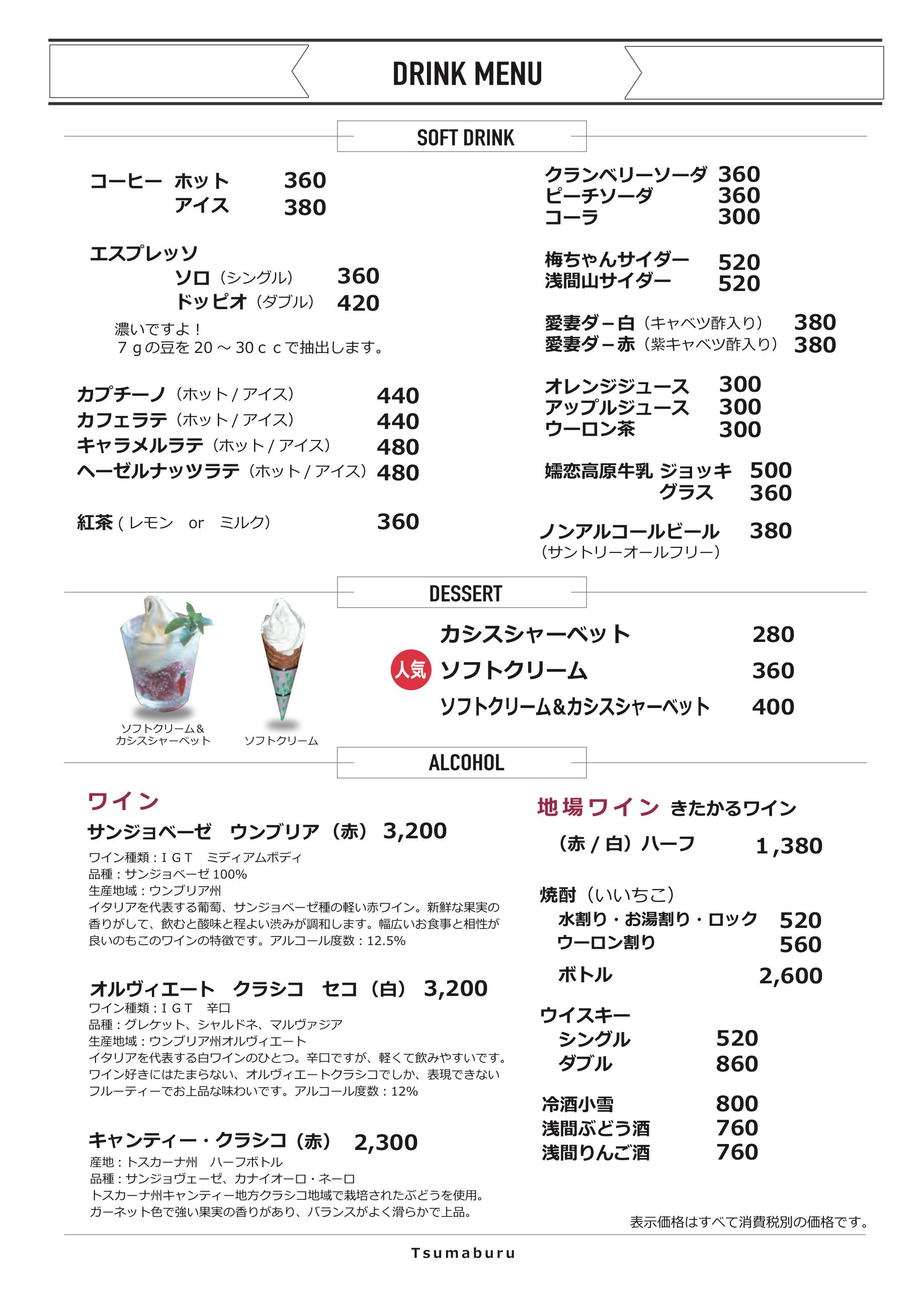 レストラン サイドメニュー3