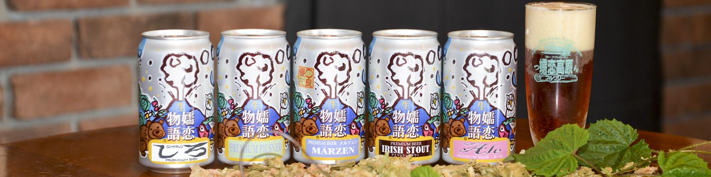 ビール 缶