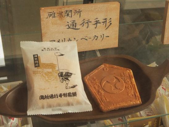 アメリカンベーカリー 碓氷関所通行手形煎餅
