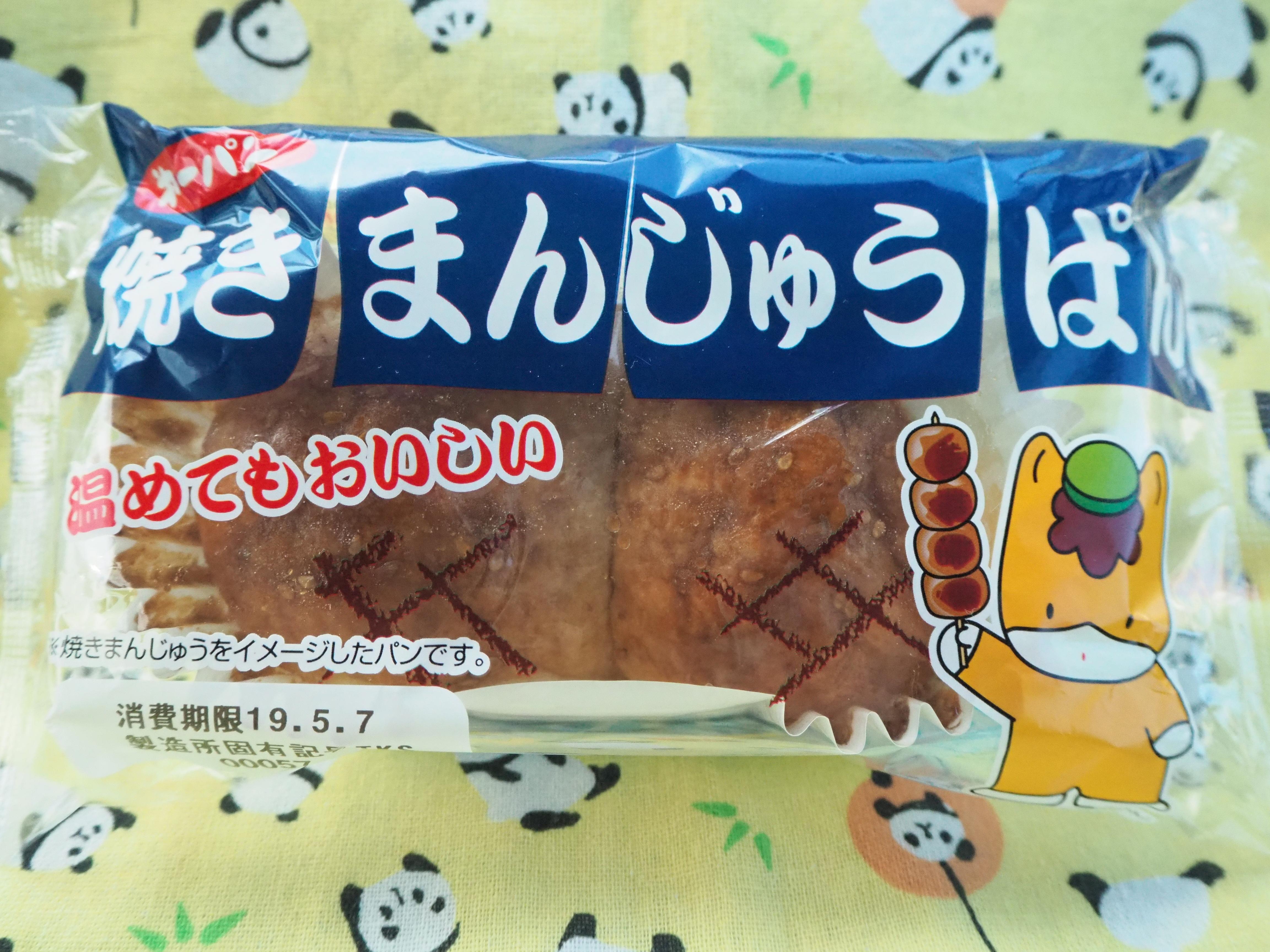 群馬 焼きまんじゅうパン
