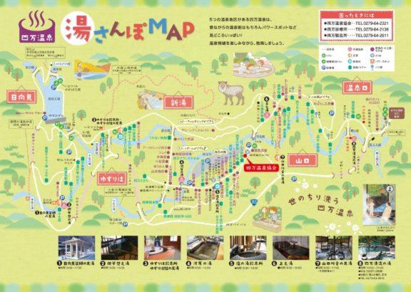 四万温泉湯さんぽMAP 温泉観光 人気スポット