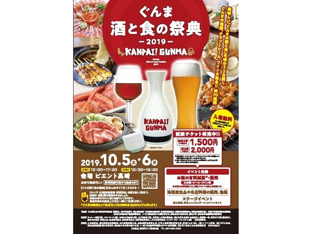 ぐんま酒と食の祭典2019 KANPAI! GUNMA