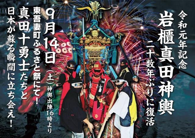 第14回東吾妻ふるさと祭 ニコニコ町会議