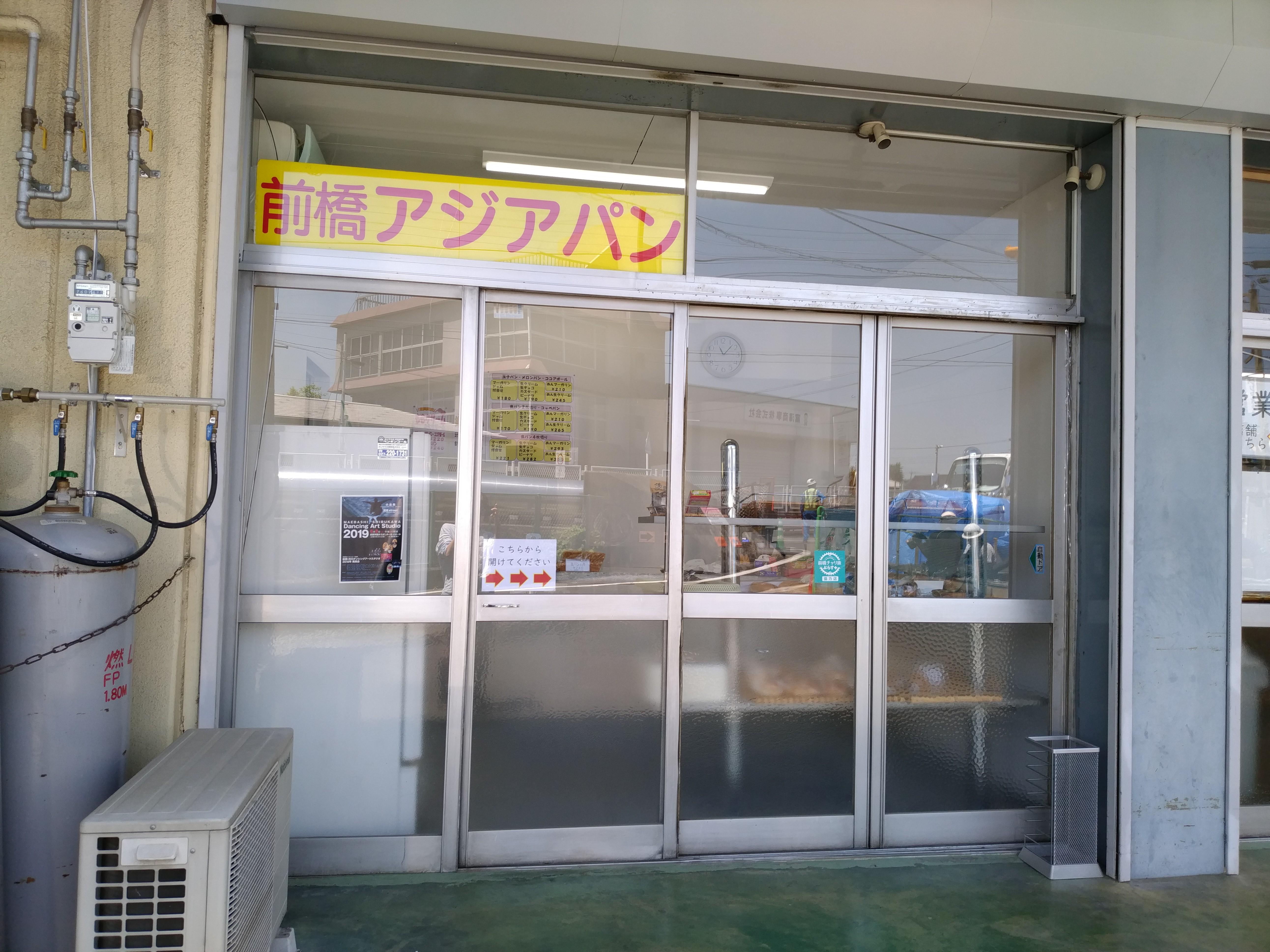 アジアパン 入り口