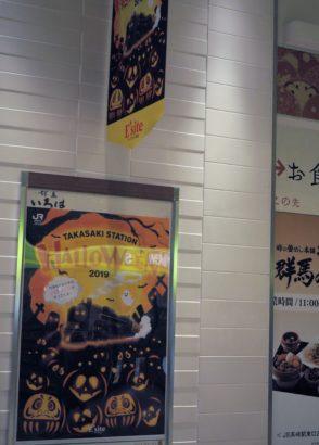 駅構内のポスターや旗はハロウィン一色に 高崎駅 ハロウィン
