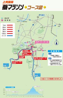藤岡蚕マラソン コースマップ