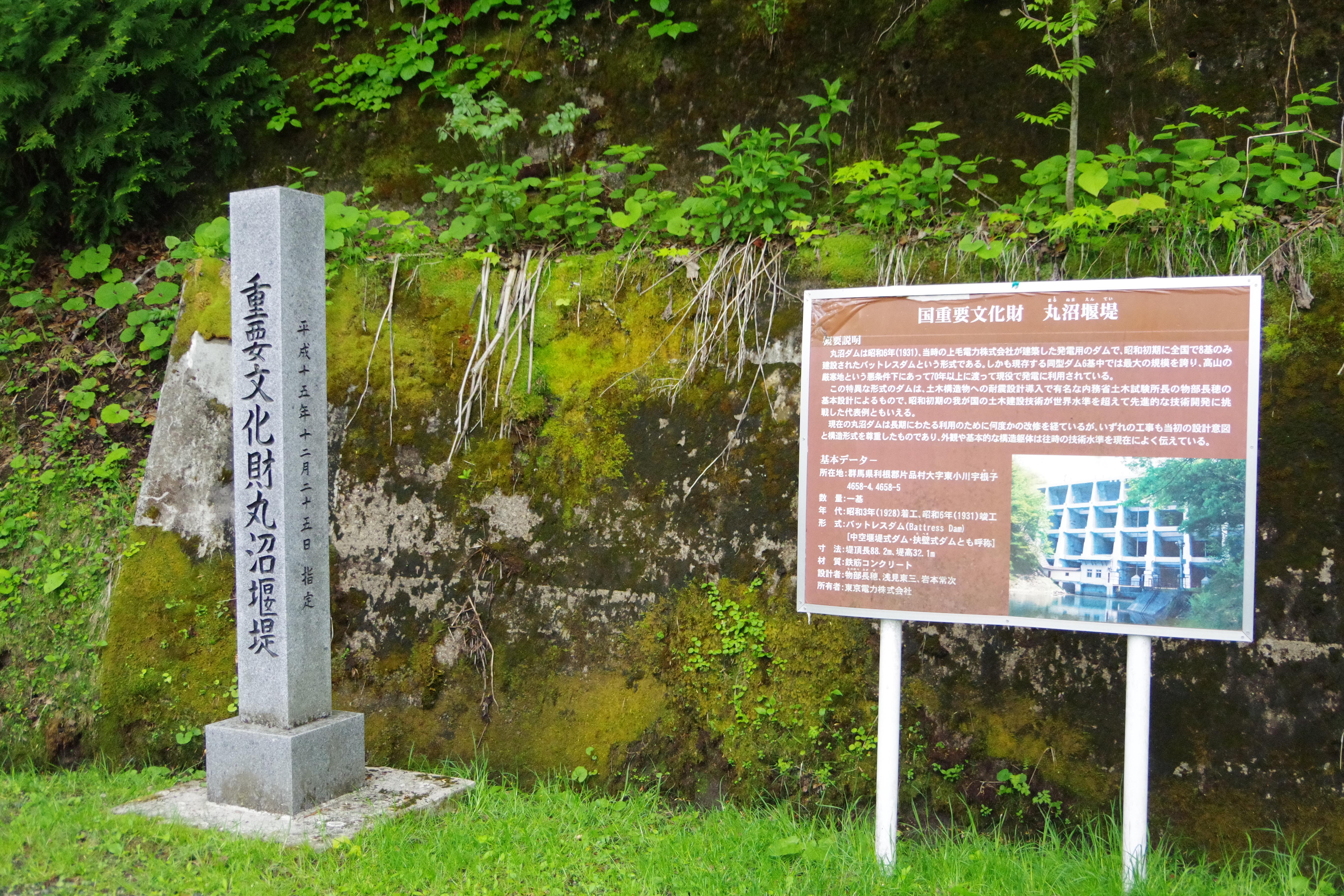 丸沼ダム 重要文化財