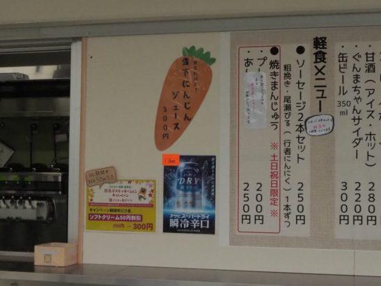道の駅尾瀬かたしな 村民キッチン 片品村