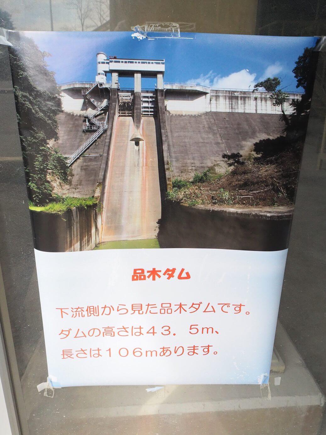 奈良俣ダム ダム資料館 入口