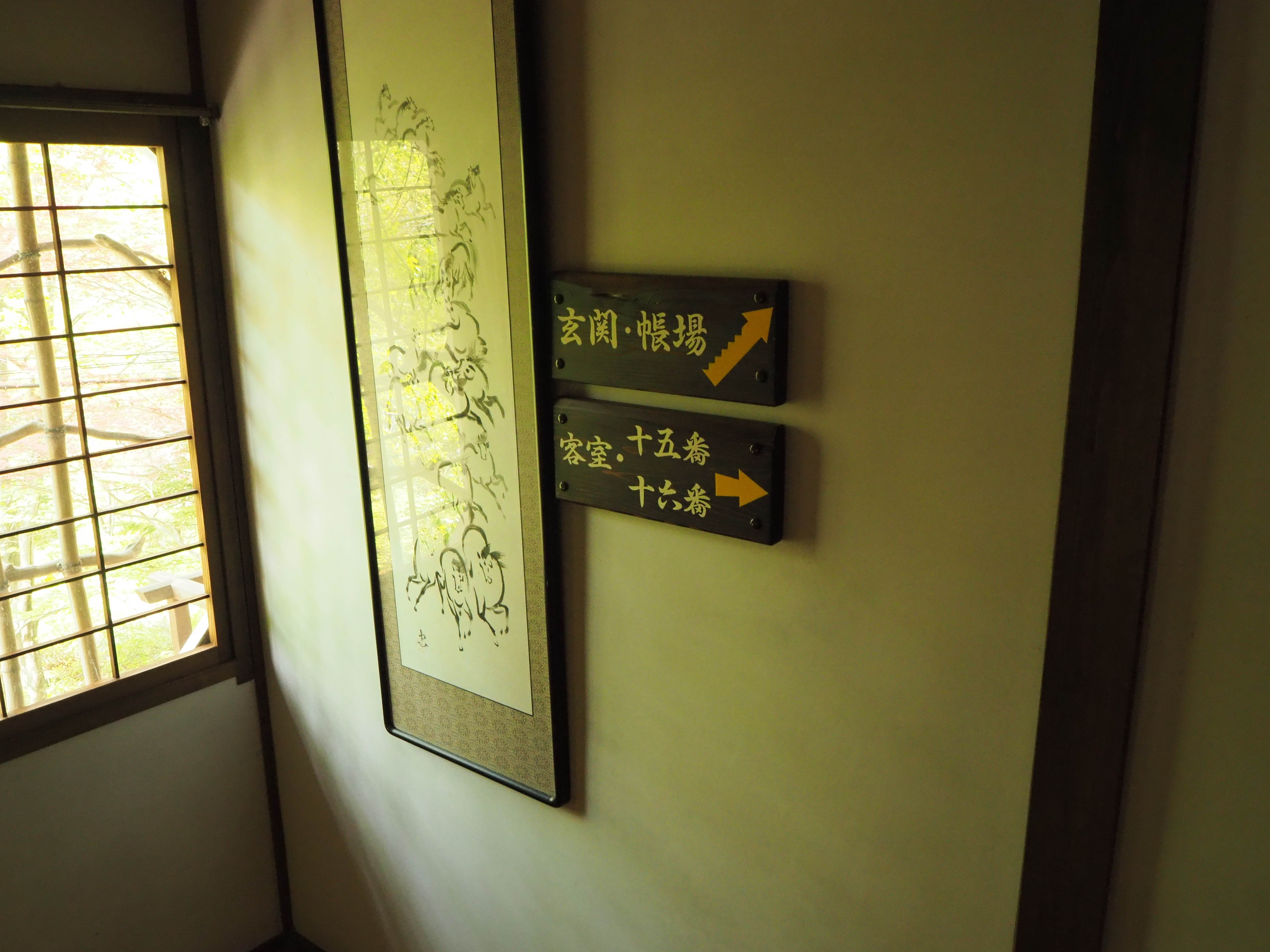 鳩の湯温泉 三鳩樓