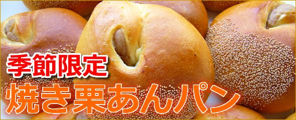 季節限定 あんパン