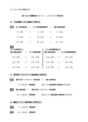 藤岡蚕マラソン シャトルバス運行表