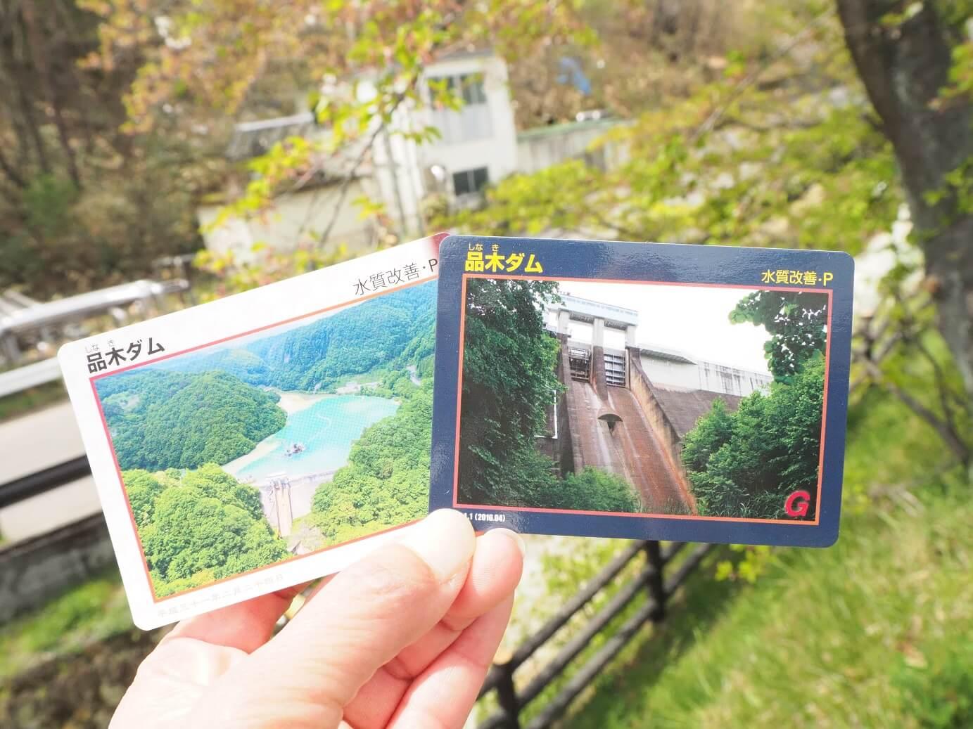 品木ダム ダムカード 百年石 中之条町