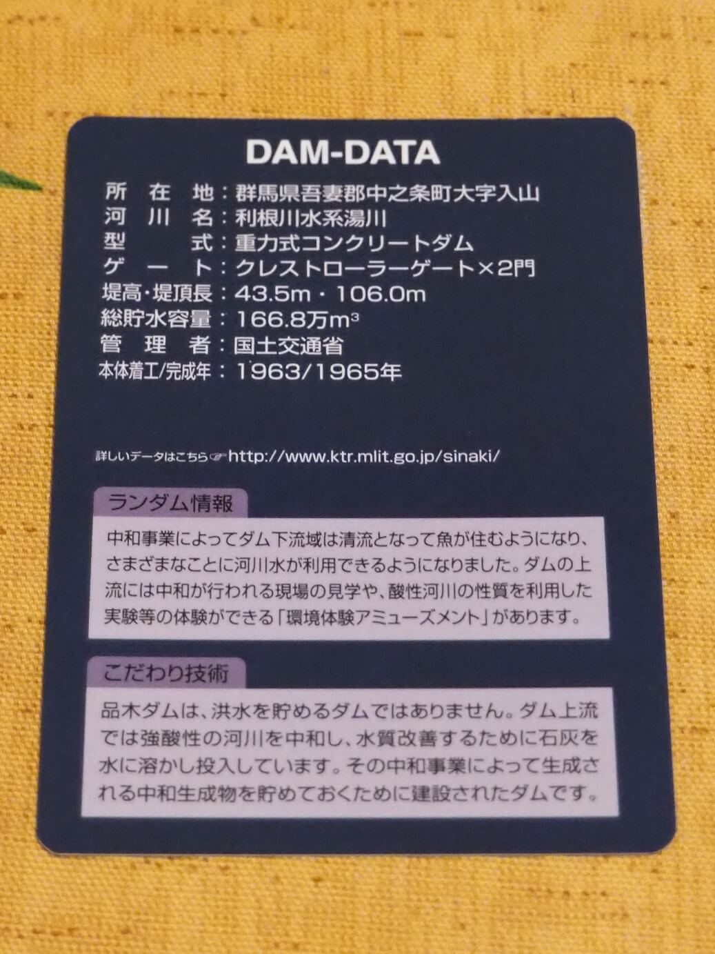 品木ダム ダムカード ダムデータ